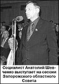 Анатолий Шевченко - депутат Запорожского областного совета, член СПУ