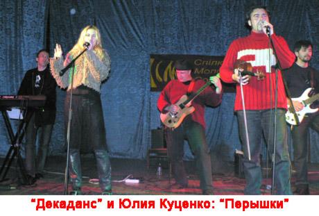 Декаданс и Юлия Куценко: Перышки