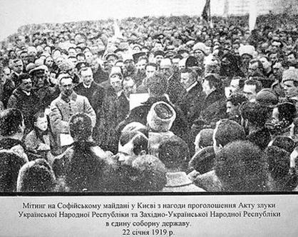 Митинг на Софиевской площади в Киеве в связи с провозглашением Акта воссоединения УНР и ЗУНР 22 января 1919 г.