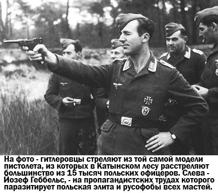 Геббельс, поляки, Катынь
