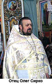 Отец Олег Сирко - настоятель Свято-Троицкого храма в Тернопольской области